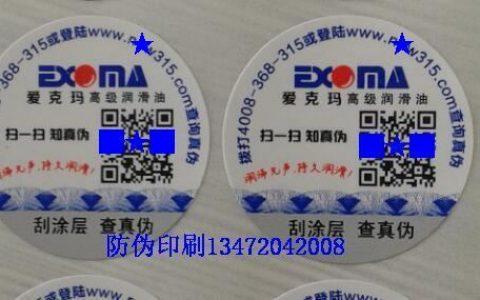 天津润滑油防伪标签_滤清器防伪标签_润滑油防伪做得比较好的有那些厂家