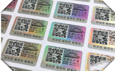 天津防伪的好坏,防伪标签制作标准是什么? _汉沽区尼康镜片防伪标志是什么