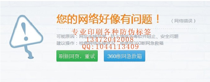 ★█香烟防揭防伪标签█解决360浏览器总提示DNS连接错误