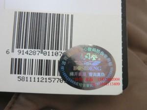 █揭表层镭射激光电码防伪标签█波司登羽绒服启用数码防伪了