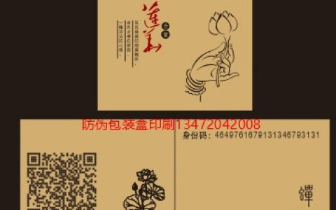 北京茶叶贝博德甲包装盒厂家设计的文字内容_茶叶包装盒定做厂家_茶叶包装盒生产商