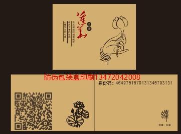 北京茶叶防伪包装盒厂家设计的文字内容_茶叶包装盒定做厂家_茶叶包装盒生产商