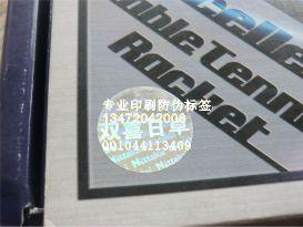 █双喜防伪标签好网购销售█新买的乒乓球拍带防伪商标