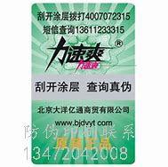 石家庄沙漏防伪标签,产品二维码防伪标签是指一种印有二维码的防伪标签,