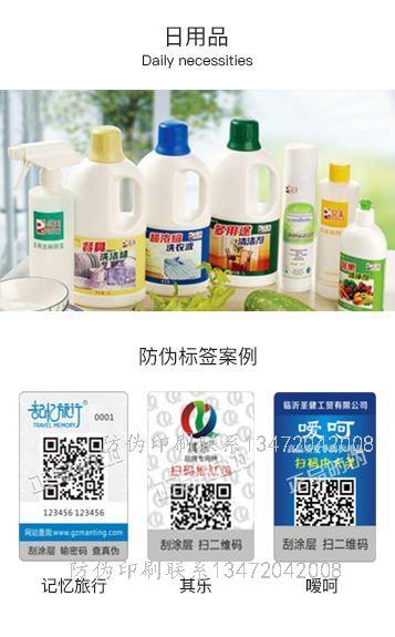 锦州制作防伪标签需要注意什么问题,有效防止食品安全问题的发生,