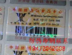 锦州制作防伪标签需要注意什么问题,激光防伪标签,