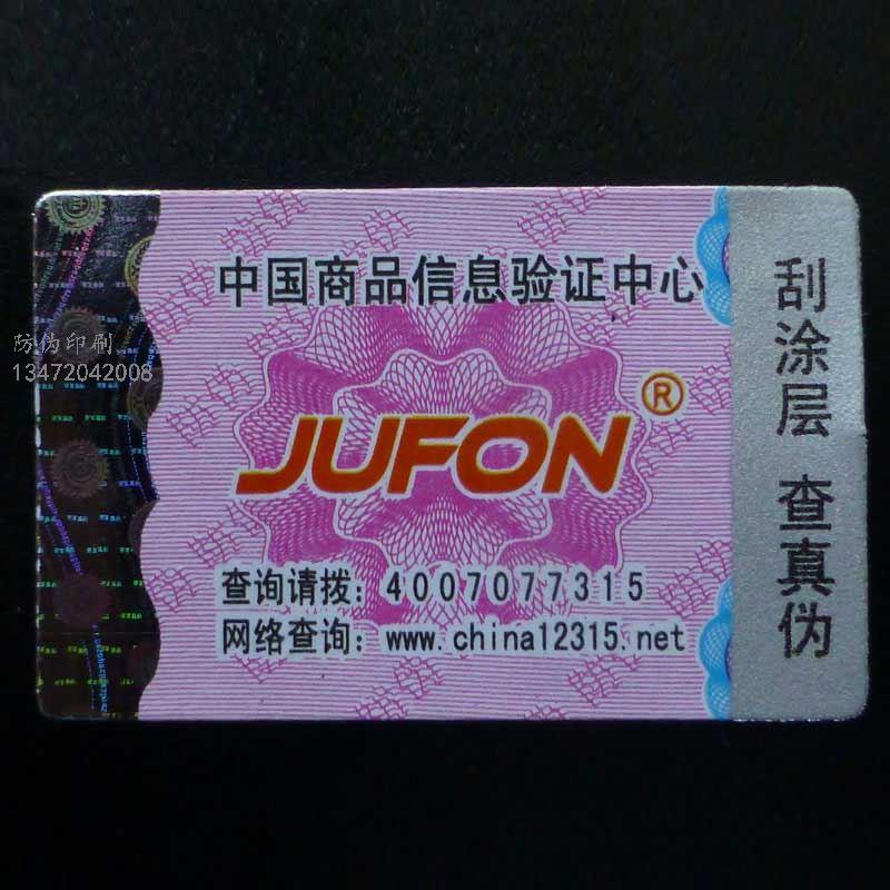 锦州制作防伪标签需要注意什么问题,只是一个二维码防伪标签,
