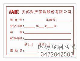 锦州制作防伪标签需要注意什么问题,企业通过这些信息可以定期发布新产品信息,