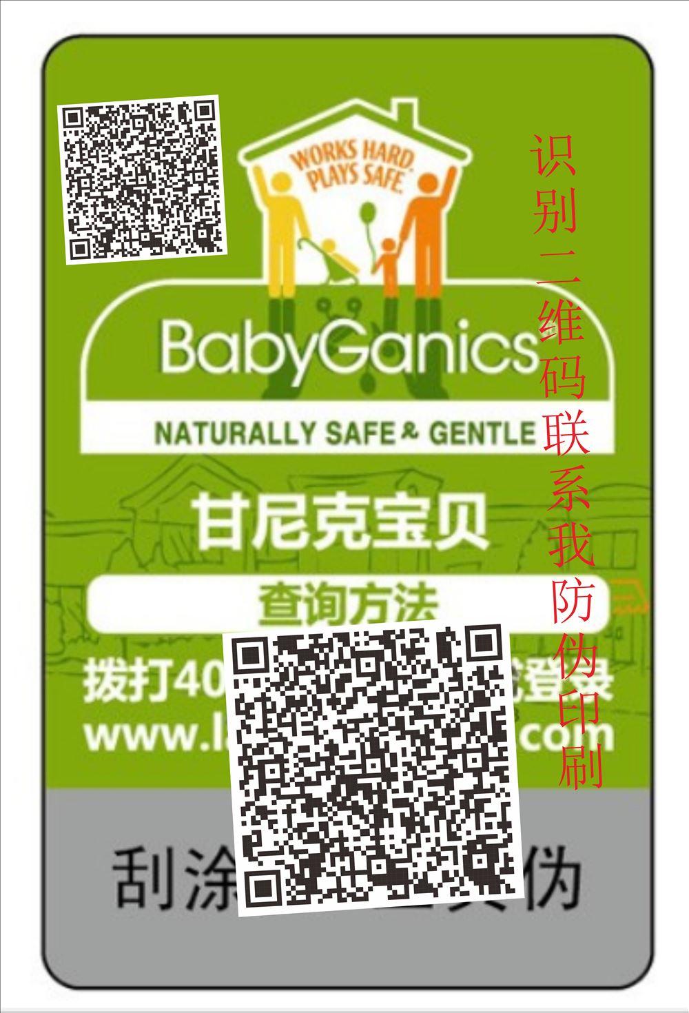 临沂制作防伪标签,而纸质不干胶又分普通不干胶。
