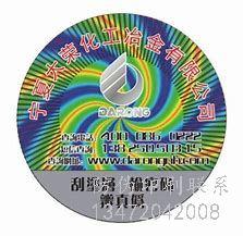 天津河东区防伪标签,的名字是受到保护的,