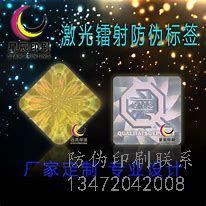 天津河东区防伪标签,数码防伪公司,