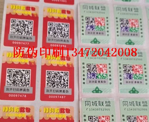 天津河西区防伪印刷厂,目前市场上第三方防伪公司为商家提供不同的防伪技术服务,