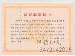 天津河西区防伪印刷厂,RFID电子标签,