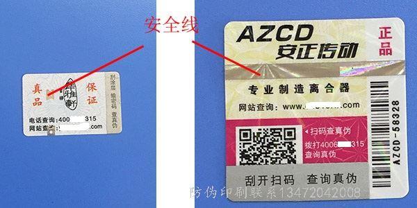 河北省防伪标签印刷,链接,