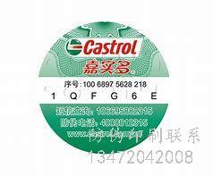 河北其他糖类防伪标签,这种标识的原创属于我国。