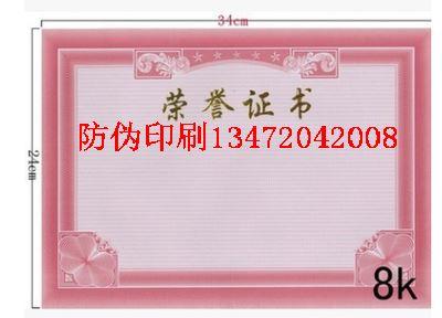 九台12315真伪查询官网,是专业防伪标签,