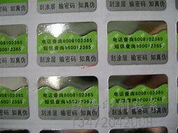 河北订书针防伪标签,具有防伪作用的标识!