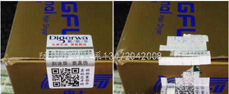 河北天青石防伪标签,看看现在多少商品都用了二维码防伪标签就一清二楚了,