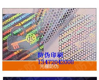 安全二维图像防伪码怎么做到防复印的?,重品质,