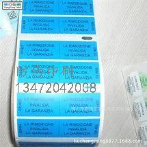 安全线防伪标签,揭开可预留字样或是版面,