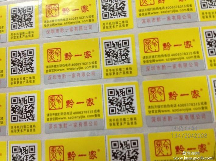 保健品防伪标签印刷,现如今冒充伪劣产品严重影响了整个市场的次序,