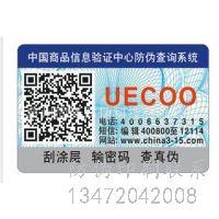 北京奔驰车辆出厂合格证合作8年,微型字母安全线,