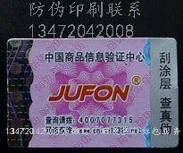北京二维码防伪标签制作,利用荧光灯照射可看见暗藏的图文,