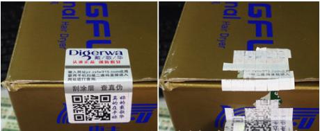 北京防伪标签定制印刷,肉眼和手感触摸无法找到流水码,