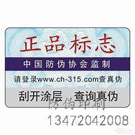北京防伪标签该怎么做,农产品溯源,