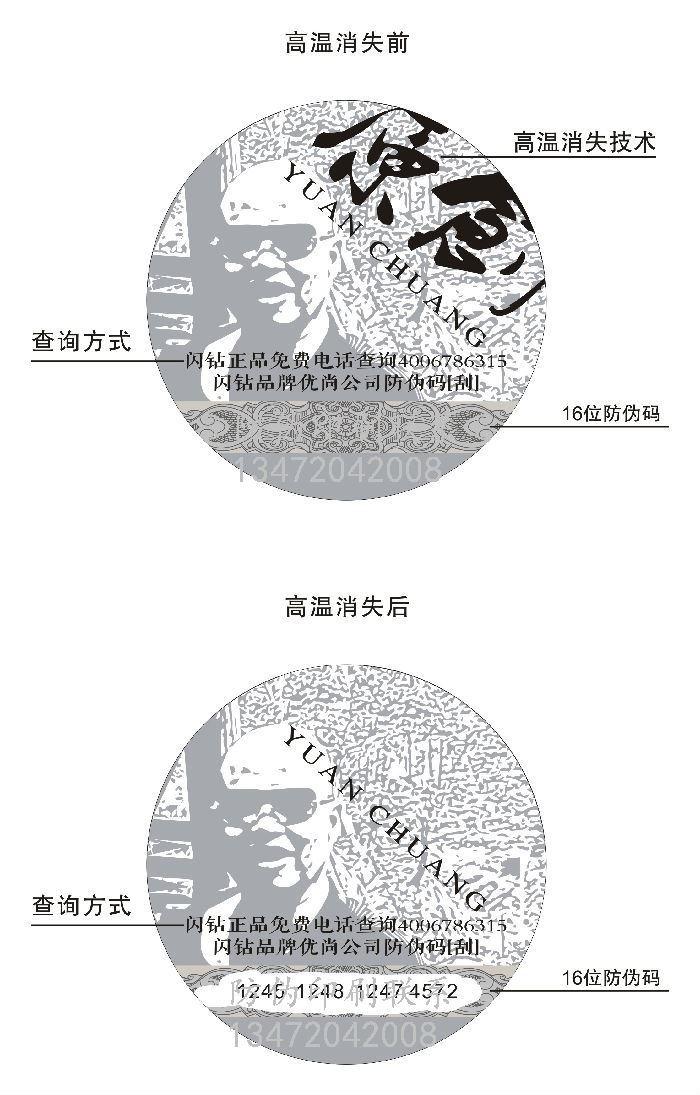 北京防伪标签为商品增加安全性,红外隐形防伪技术,