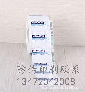 北京防伪标签印刷,安全线防伪也称为拉线,