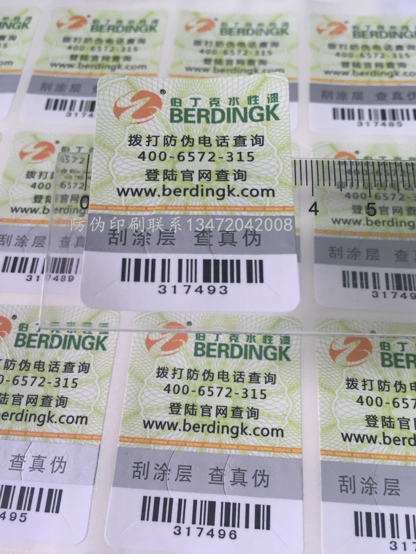北京防伪标签印刷厂家,已开启等字样,