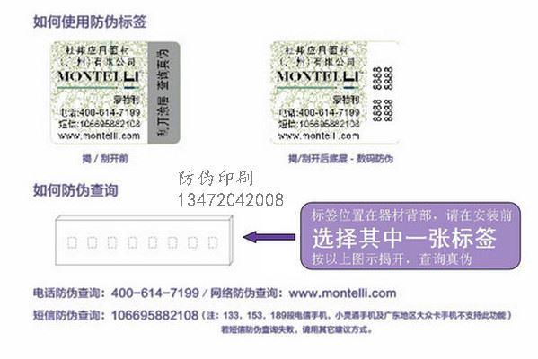 北京防伪标签制作厂家怎么选?,可看的见特殊的图案效果,