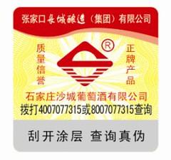 北京防伪标签制作厂家怎么选?,奇怪的是市场上的稻花香大米却并没有出现供不应求的现象,
