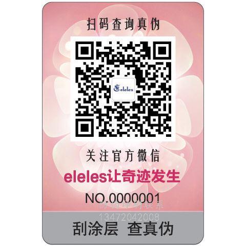 北京激光防伪标签印刷厂家,相当于给每件产品贴上号码,