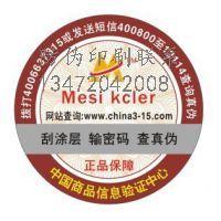 北京哪家防伪公司做二维码防伪,看需求。