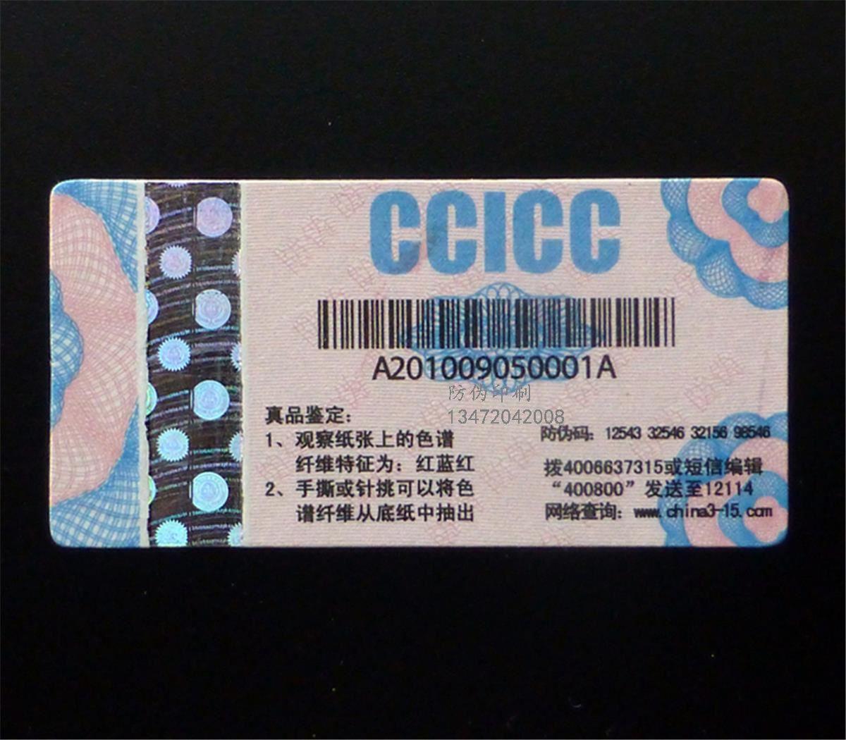 北京哪家做防伪标识好?,烫金 烫银技术。