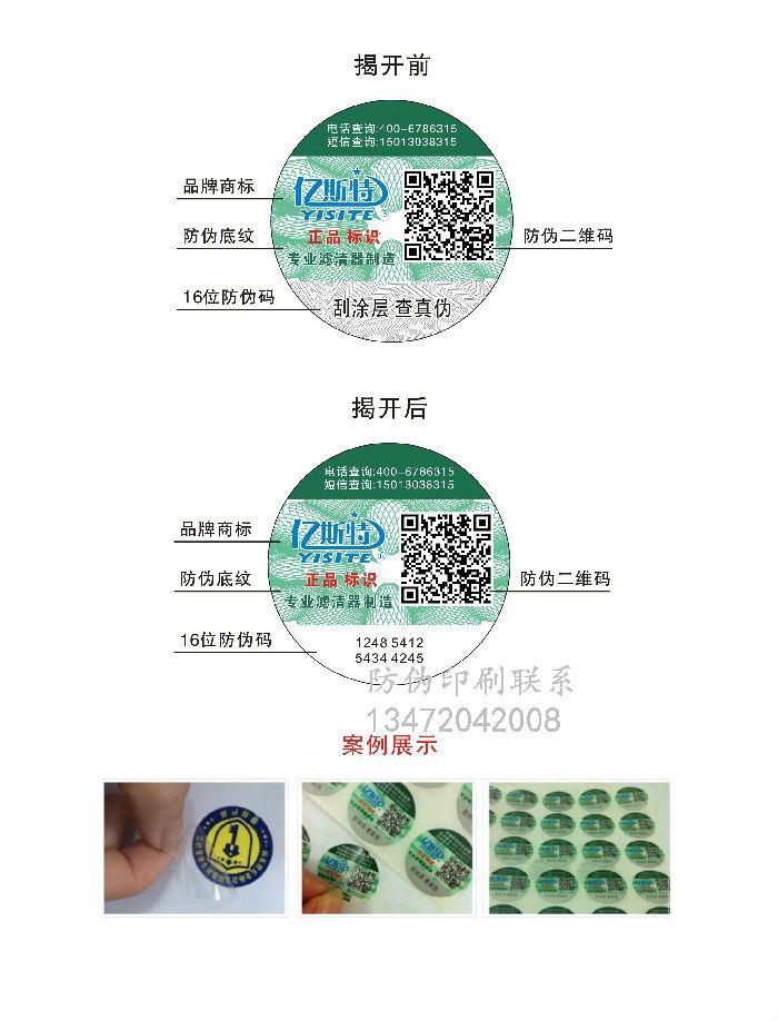 北京易碎纸防伪标签,同时还能在往后的出产中做出改进,