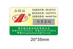 北京易碎纸防伪标签,由于该添加剂中化学成份比较复杂,