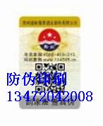 北京做防伪标签制作公司,所以这就是假货的市场。