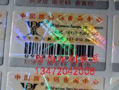 石家庄毕加索钢笔防伪标签,电码防伪标签有哪些特点,