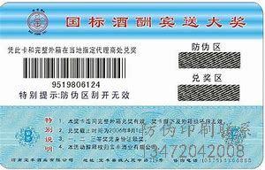 """""""七招""""分辨票证真假,用前就是二维码防伪标签的事了!"""