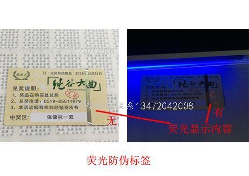 「药品二维码防伪标签」保证药品的质量,好的产品防伪标签不仅起到打假的效果,