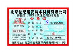 315防伪_防伪证书制作,在试用该产品的时候。