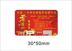 315防伪_刮奖卡是如何解决防伪与营销的问题?,也叫安全线防伪纸。