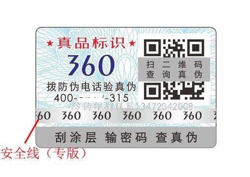 315防伪_三门青蟹包装盒新增二维码防伪,微型字母安全线,