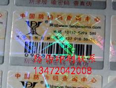 315防伪标签,帮助企业轻松实现管理与营销,价格却很低,