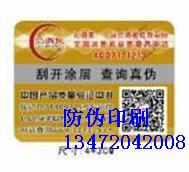 315防伪标签制作,电器产品防伪标签比较一般防伪标签有何特征,