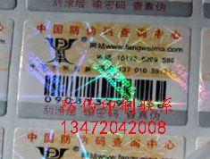 315防伪电码防伪标签有哪些特点?,且无法复原!