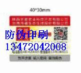 315防伪电码防伪标签有哪些特点?,日用品,
